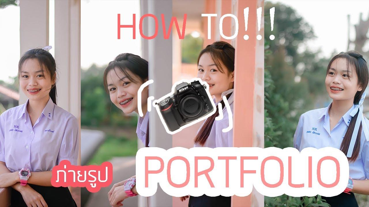 How to!!!  ถ่ายรูป Portfolio