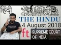 4 August 2018 The Hindu Newspaper Analysis in Hindi (हिंदी में) - News Articles for Current Affairs