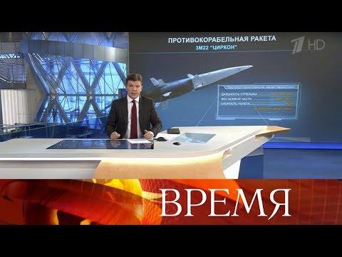 """Выпуск программы """"Время"""" в 21:00 от 03.12.2019"""