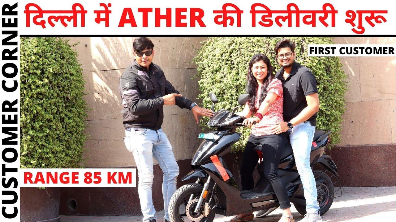 मिलिए दिल्ली में पहले ATHER 450X के कपल ग्राहक से।। डिलीवरी शुरू।।POW