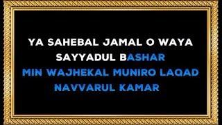 Marhaba Sayyidi Makki Madani - Karaoke - Henna - Mohammed Aziz