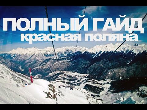 Boarderlive #20 - Полный гайд обзор по Красной поляне. Роза Хутор. Газпром. Горная карусель.