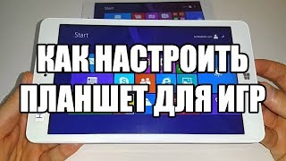 Как настроить планшет для игр Tablet configuration for gaming Chuwi Hi8 тест игр Ник и Китай