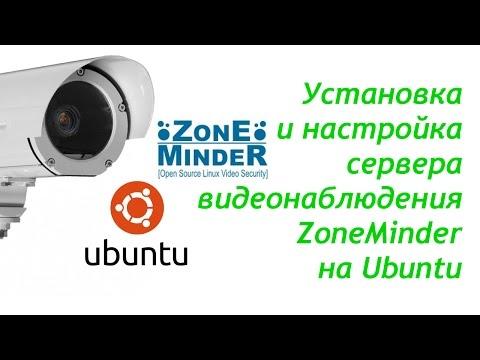 Установка и настройка zoneminder на Ubuntu Linux. Делаем систему видеонаблюдения.