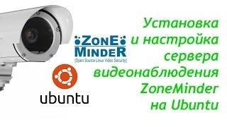 видео Видеорегистратор zoneminder