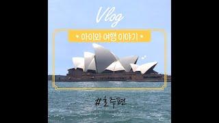 [아이와 해외여행] 호주여행 #1 시드니 달링스퀘어 물…