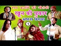 खून की पुकार उर्फ़ अपना पराया (भाग -1) - Bhojpuri Nautanki | Bhojpuri Nach Programme
