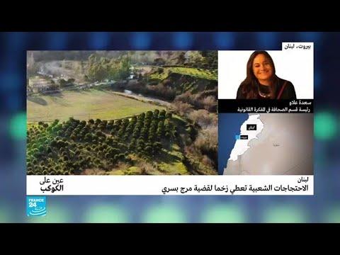 لبنان.. الاحتجاجات الشعبية تعطي زخما لقضية مرج بسري  - 16:01-2019 / 11 / 21