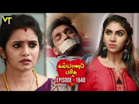Kalyana Parisu Tamil Serial Latest Full Episode 1640 Telecasted on 24 July 2019 in Sun TV. Kalyana Parisu ft. Arnav, Srithika, Sathya Priya, Vanitha Krishna Chandiran, Androos Jessudas, Metti Oli Shanthi, Issac varkees, Mona Bethra, Karthick Harshitha, Birla Bose, Kavya Varshini in lead roles. Directed by P Selvam, Produced by Vision Time. Subscribe for the latest Episodes - http://bit.ly/SubscribeVT  Click here to watch :   Kalyana Parisu Episode 1639 https://youtu.be/-Knx7sZrrzQ  Kalyana Parisu Episode 1638 https://youtu.be/Vm6Rt_j56Eg  Kalyana Parisu Episode 1637 https://youtu.be/4erNm7MSwgw  Kalyana Parisu Episode 1636 https://youtu.be/VFi-YL-TmwA  Kalyana Parisu Episode 1635 https://youtu.be/8ERadpf7MJk  Kalyana Parisu Episode 1634 https://youtu.be/jV4KObGnE8k  Kalyana Parisu Episode 1633 https://youtu.be/A2nXk-ToGsI  Kalyana Parisu Episode 1632 https://youtu.be/JyLLq7IIxB8  Kalyana Parisu Episode 1631 https://youtu.be/3pjfOk_zL-s  Kalyana Parisu Episode 1630 https://youtu.be/3pjfOk_zL-s  Kalyana Parisu Episode 1629 https://youtu.be/uYpTDvpR8DA   For More Updates:- Like us on - https://www.facebook.com/visiontimeindia Subscribe - http://bit.ly/SubscribeVT