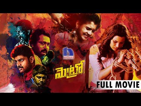 Metro Telugu Full Movie || 2017 Telugu Movies || Bobby Simha, Shirish Sharavanan