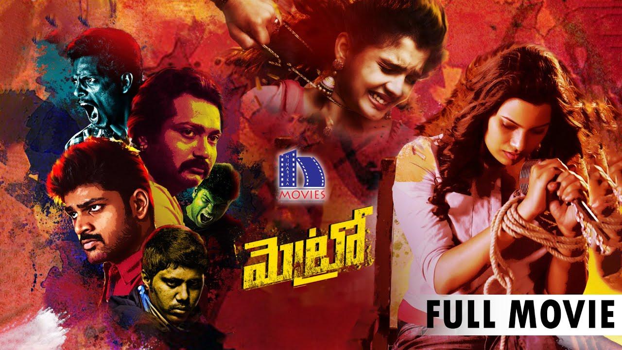 Download Metro Telugu Full Movie    2017 Telugu Movies    Bobby Simha, Shirish Sharavanan