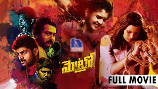 Metro Telugu Full Movie    2017 Telugu Movies    Bobby Simha, Shirish Sharavanan