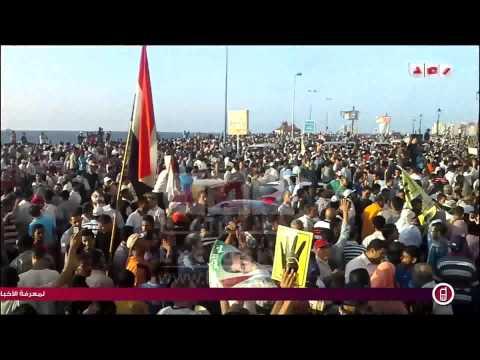 أروع المشاهد في مظاهرات 30 8 2013 بالاسكندرية