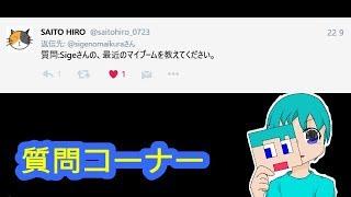 今回はSAITO HIROさんの質問を答えさせていただきました ほかの方の質問...