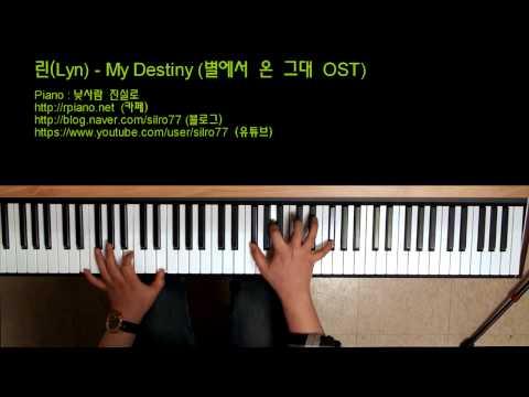 린(Lyn) - My Destiny (Piano Cover) [별에서 온 그대 OST]