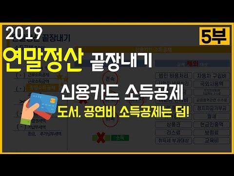 [2019 연말정산 끝장내기] 5강 연말정산 - 신용카드 소득공제 -