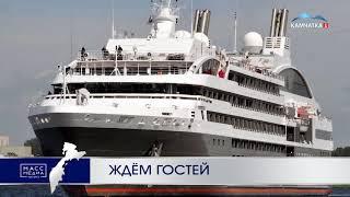 Ждём гостей | Новости Камчатки | Происшествия | Масс Медиа