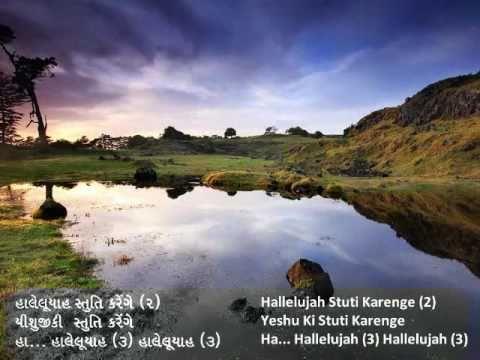 shineJesusshine2010 - Hallelujah Stuti Karenge (Hindi Christian Praise Song)