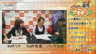 オンラインゲーム専門番組 『Hangame Live Vol.14』チョコットランド20130307