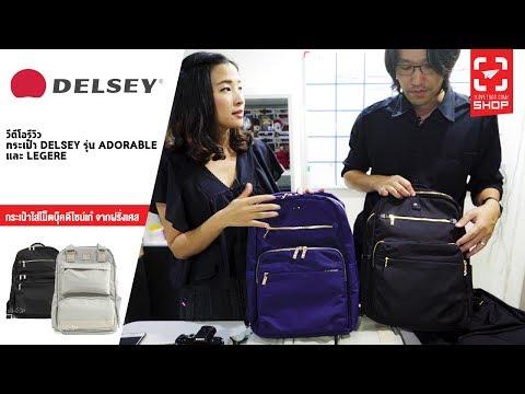 [SHOP] กระเป๋า Delsey รุ่น Adorable และ Legere กระเป๋าเป้ใส่ Notebook