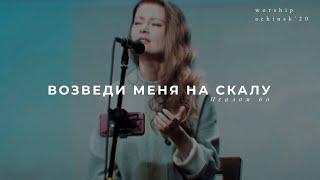 Возведи меня на скалу поклонение по Слову Псалом 60 7.05.20 L Прославление. Ачинск