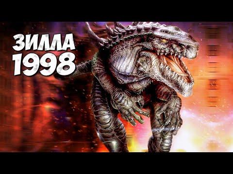 Все о Годзилле 1998 ➤ Godzilla