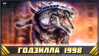 ВСЕ О ГОДЗИЛЛЕ 1998 ➤ Зилла - Godzilla 1998