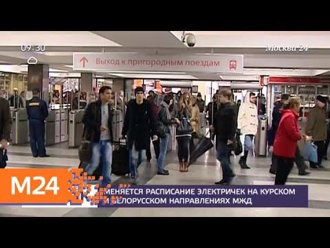 Расписание электричек изменилось на Курском и Белорусском направлениях МЖД - Москва 24