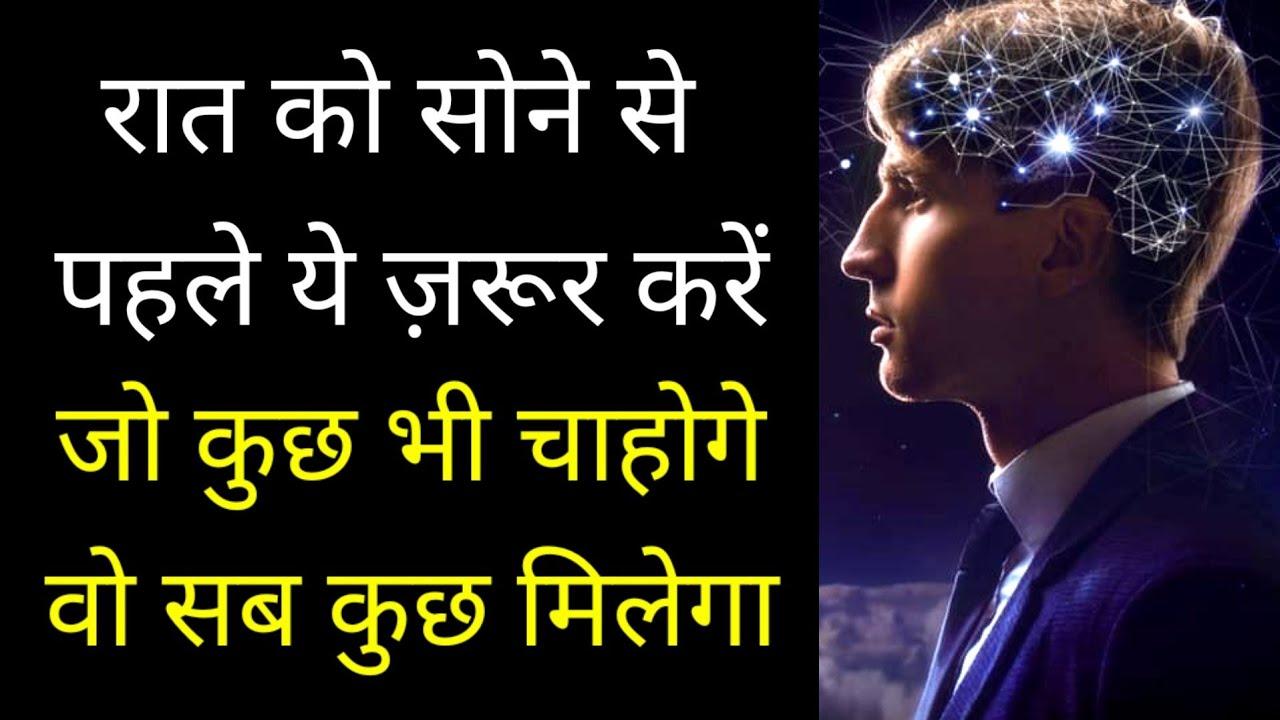 रात को सोने से पहले ये ज़रूर करें Reprogram your subconscious Mind Best Motivational speech Hindi