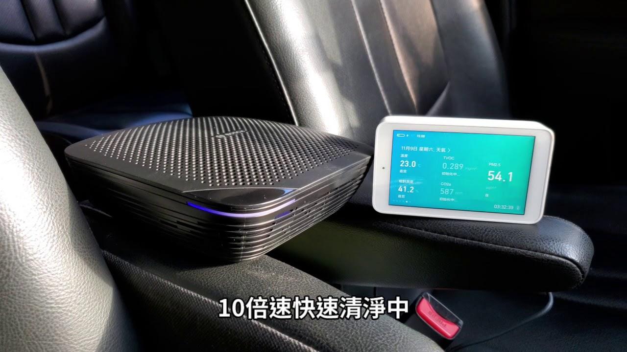 BOSCH車用空氣清淨機 -車內實戰車內抽菸清淨效果 - YouTube