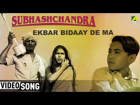 Ekbar Bidaay De Ma | Bengali Patriotic Video Song | Lata Mangeskar