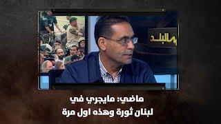 ماضي: مايجري في لبنان ثورة وهذه اول مرة