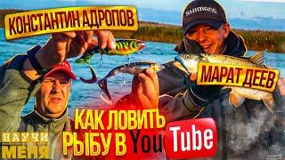 Как ловить рыбу в YouTube // Рыбалка с Константином Андроповым // Рыбалка в Астрахани // НАУЧИ МЕНЯ