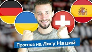Германия Украина Швейцария Испания Прогноз и ставка на матчи Лиги Наций