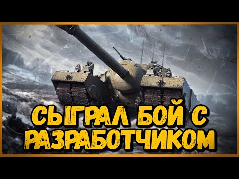 БОЙ С РАЗРАБОТЧИКОМ - ПОМОГ ШКОЛЬНИКУ - ВБР - Встретил Билли Рака - Троллинг в World of Tanks
