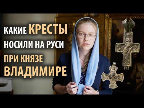 Кресты эпохи крещения Руси