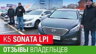 Стоит Ли Брать? Авто Из Кореи На Заводском Гбо. Цены На Kia K5 И Hyundai Sonata. Адвизор Авто Отзывы