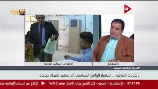 محمد شنشل عن الائتلافات العراقية: ائتلاف حيدر العبادي هو الأقوى والأجدر
