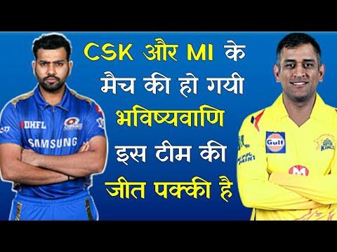 भविष्यवाणि; CSK और MI मे से इस टीम का जीतना तय   CSK vs MI prediction   Mumbai Indians news    csk