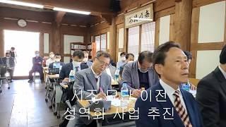 달성 서씨 청년회 6주년 기념식 및 정기 총회