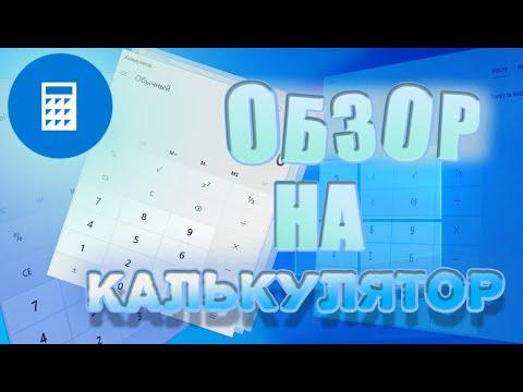 Подробный обзор на калькулятор от Windows   Мой калькулятор лучше)