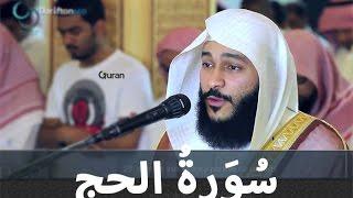 سورة الحج عبد الرحمن العوسي تلاوة خاشعة - Abd rahman al Ossi Sourate al hajj