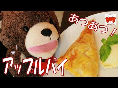 Apple Pie(Recipe)HOTアップルパイの作り方 #49