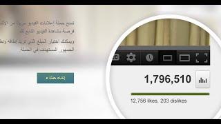شرح طريقة عمل اعلان ممول ( ترويج ) لمقطع فيديو على اليوتيوب