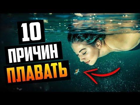 Польза Плавания для Здоровья (10 Причин Начать Плавать)