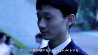 「M21年度校園影片大賽」東華三院盧幹庭紀念中學 - 《說》