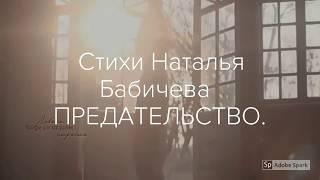 Предательство. стихи Наталья Бабичева
