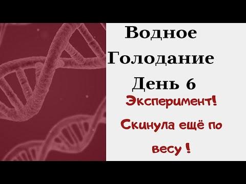 VLOG/Водное голодание 💦День 6 💪🏼/-500 гр 🙀