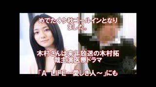【速報】木村文乃が演技講師と結婚。お相手はこの人だった! 〈オススメ...