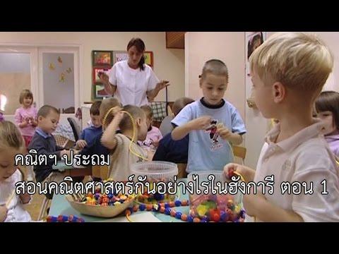 คณิตฯ ประถม สอนคณิตศาสตร์กันอย่างไรในฮังการี ตอน 1